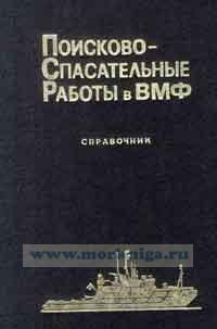 Поисково-спасательные работы в ВМФ. Справочник