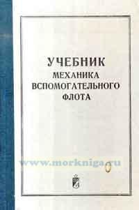 Учебник механика вспомогательного флота