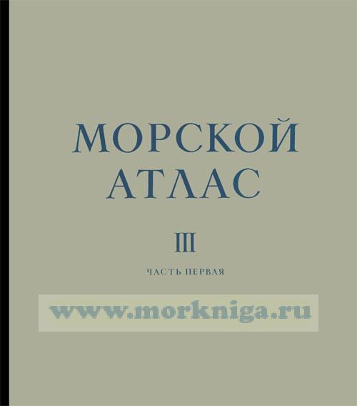 Морской исторический атлас. Том III. Часть 1 + 2 приложения