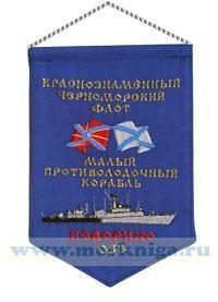Вымпел Малый противолодочный корабль Поворино 053