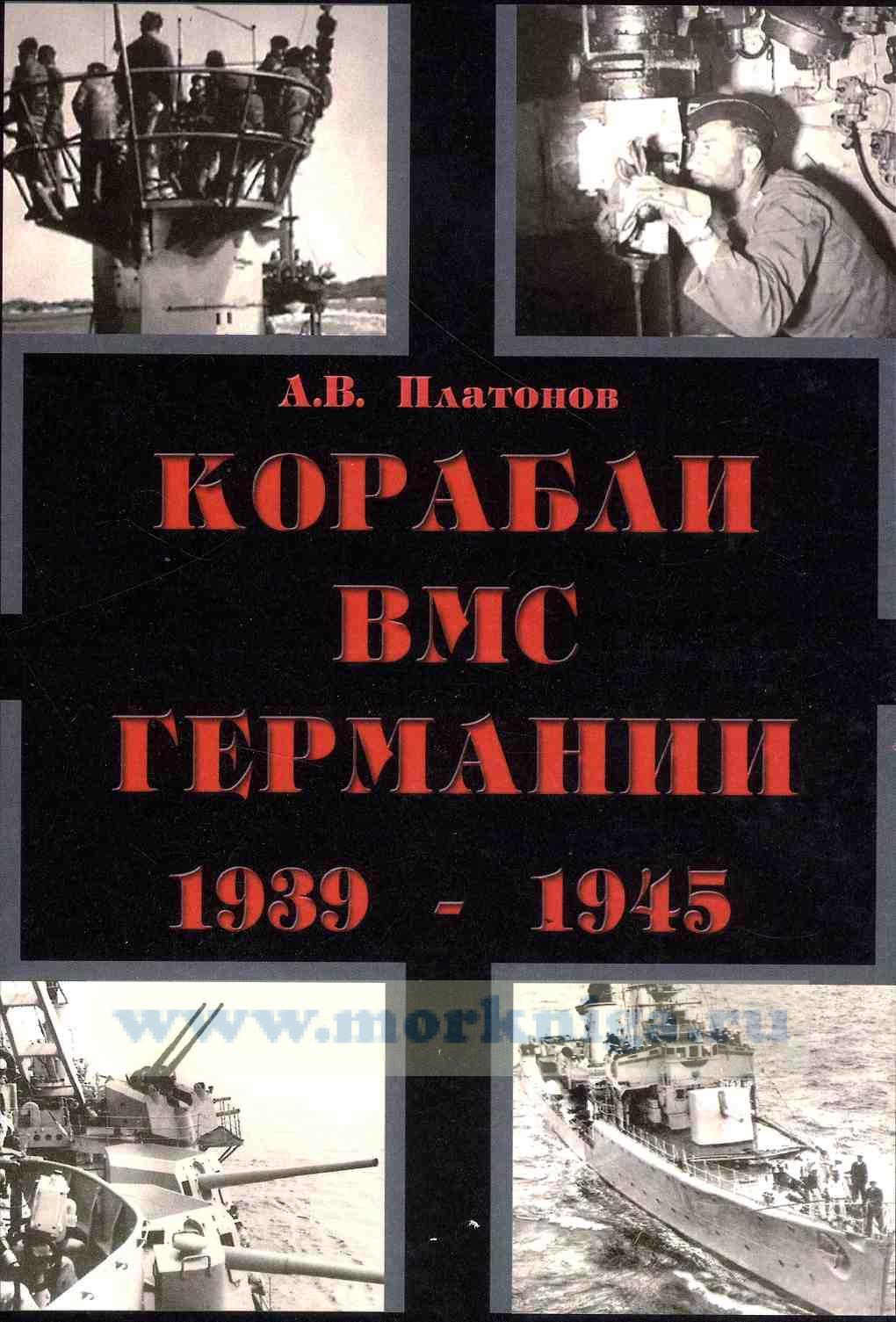 Корабли ВМС Германии 1939-1945 г.г. Часть 2