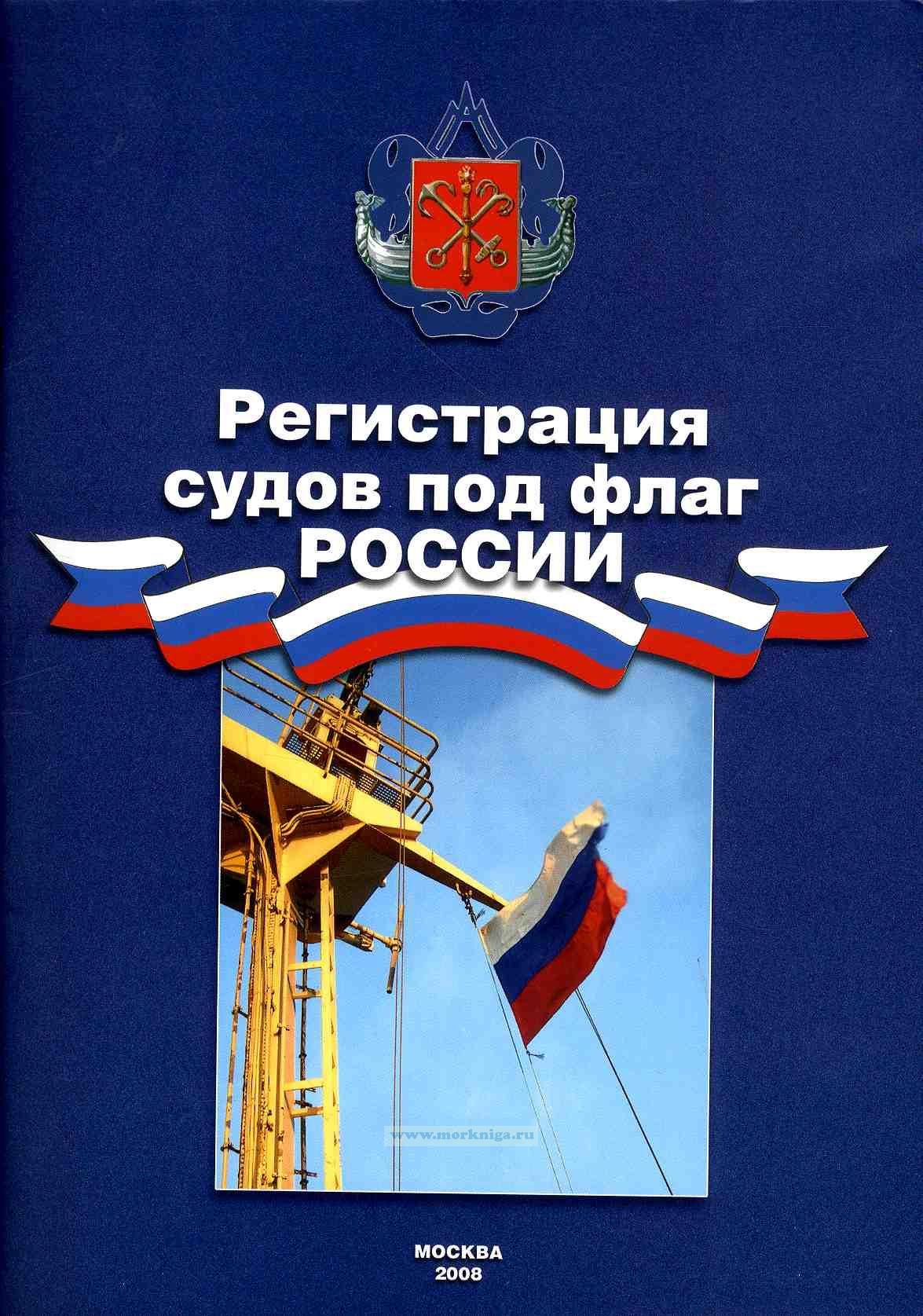 Регистрация судов под флаг России. Пособие по подготовке и оформлению документов на регистрацию судна