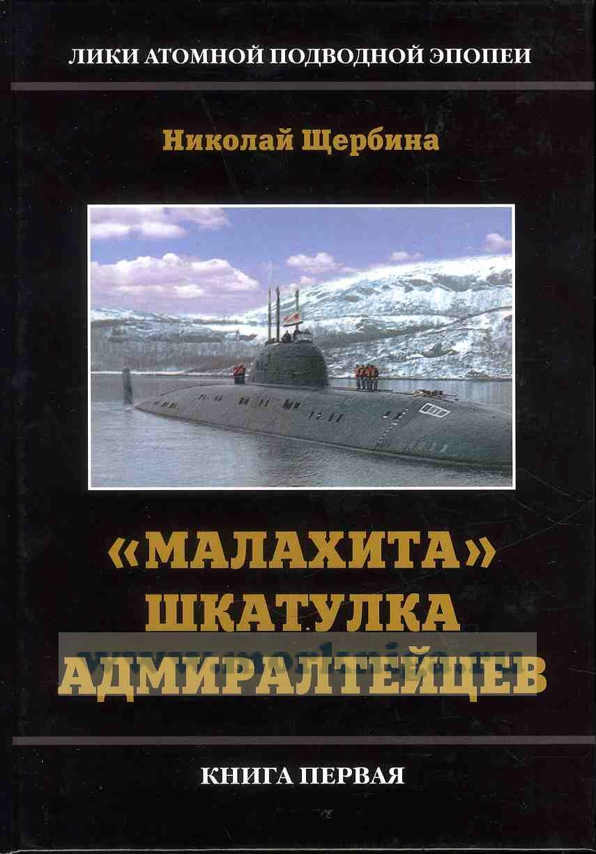 Лики атомной подводной эпопеи. Книга 1