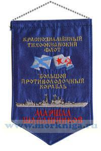 Вымпел Большой противолодочный корабль Маршал Шапашников