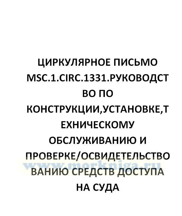 Циркулярное письмо MSC.Circ.930. MEPC.Circ.364. Руководство по внесению ссылок на инструменты ИМО и других организаций в Конвенции ИМО и другие документы обязательного характера