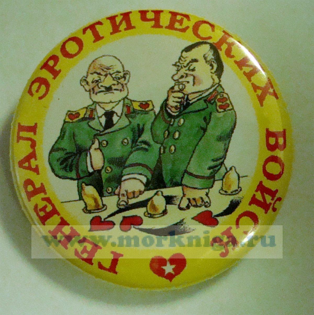 """Прикольный значок """"Генерал эротических войск"""""""