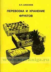 Перевозка и хранение фруктов