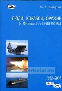 Люди, корабли, оружие 1932-2002 гг. (к 70-летию 1-го ЦНИИ МО РФ)