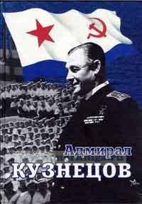 Адмирал Кузнецов: Москва в жизни и судьбе флотоводца. Сборник документов и материалов
