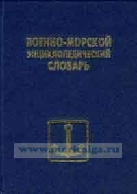 Военно-морской энциклопедический словарь, 2002 г.