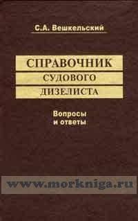 Справочник судового дизелиста. Вопросы и ответы