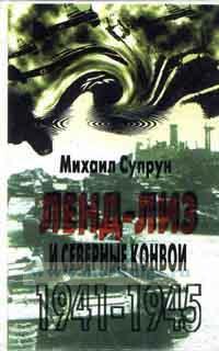Ленд-лиз и северные конвои, 1941-1945 г.г.