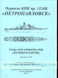 Чертежи кораблей. Чертеж БПК пр. 1134Б