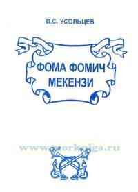 Фома Фомич Мекензи