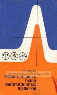 Ремонт судовых радионавигационных приборов