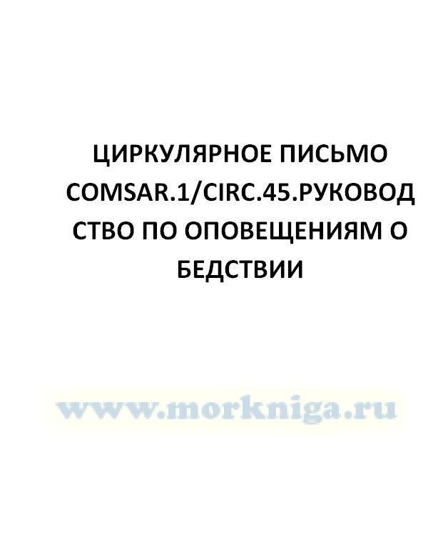 Циркулярное письмо MSC.Circ.804. Влияние наступления 2000 года на системы программного обеспечения