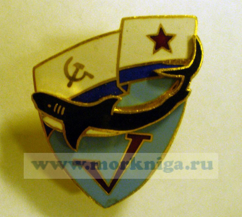 """Нагрудный знак """"Спецназ ВМФ. Акула V"""""""
