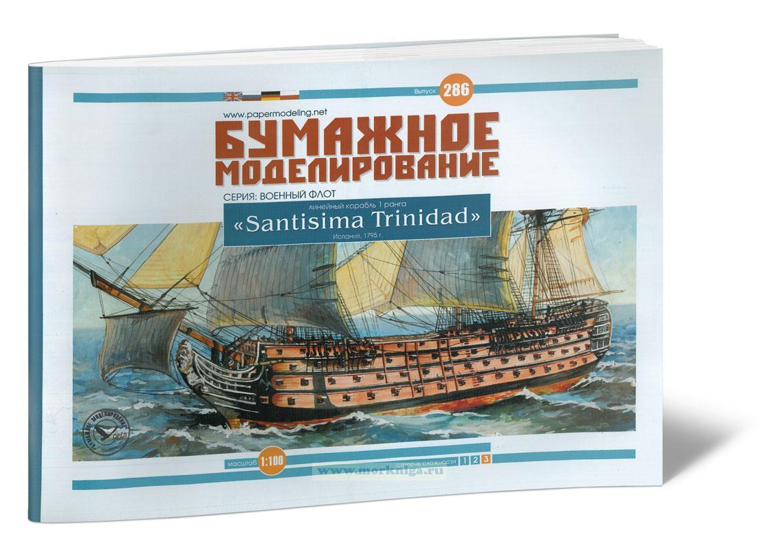Бумажная модель линейного корабля I ранга