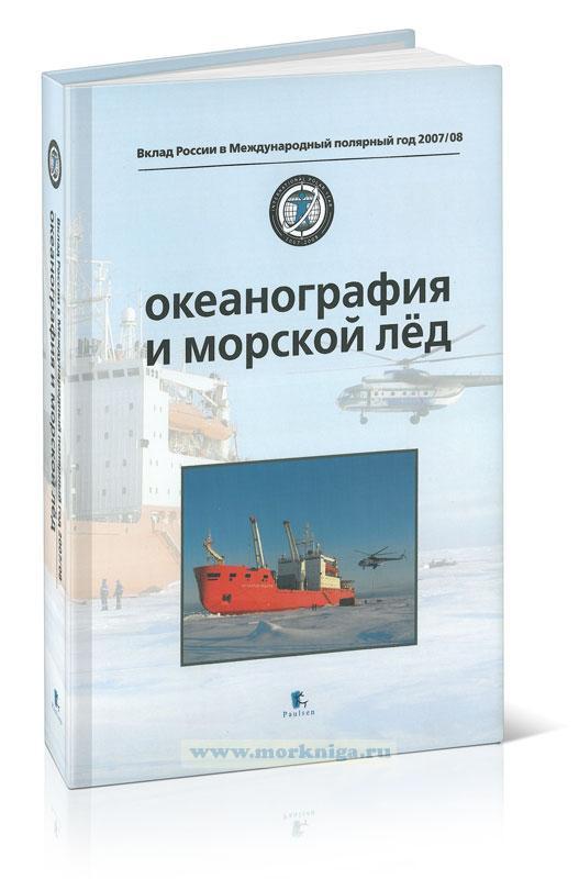 Океанография и морской лёд