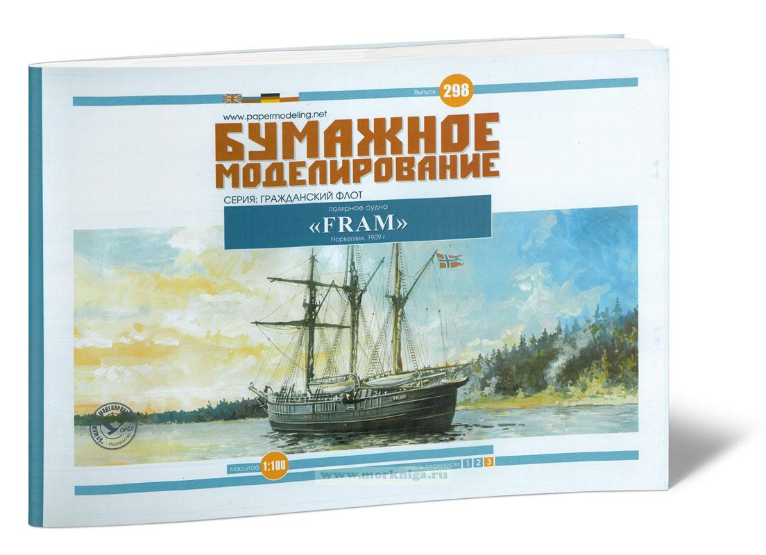 Бумажная модель полярного судна