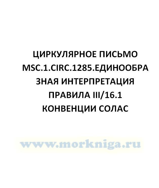 Циркулярное письмо MSC.617.Rev.1. Пересмотренное руководство по инструкциям для обеспечения безопасности пассажиров