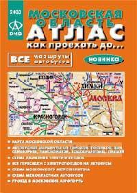Московская область. Обл. транспорт. Атлас. Как проехать до… (миниформат)