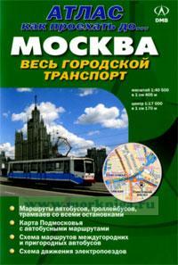 Москва. Гор. транспорт. Атлас. Как проехать до... (миниформат)