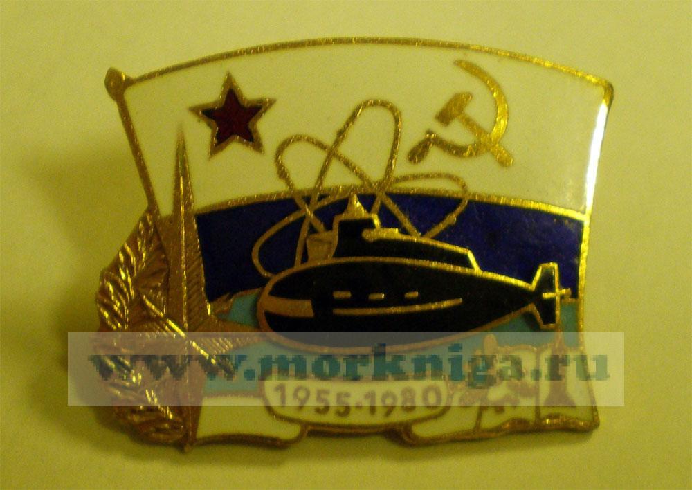 """Нагрудный памятный знак """"Атомная подводная лодка. 65 лет. 1955-1980"""""""