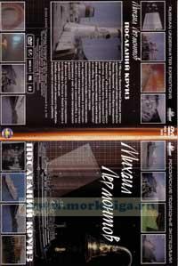DVD Михаил Лермонтов. Последний круиз