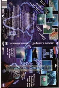 DVD Дайвинг в России. Баренцево море, Полярный круг, Японское море, Белое море