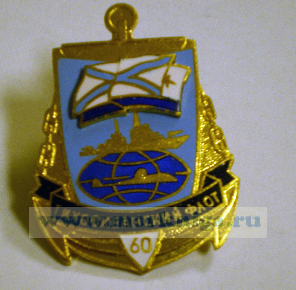 """Нагрудный памятный знак """"Тихоокеанский флот. 60 лет"""""""