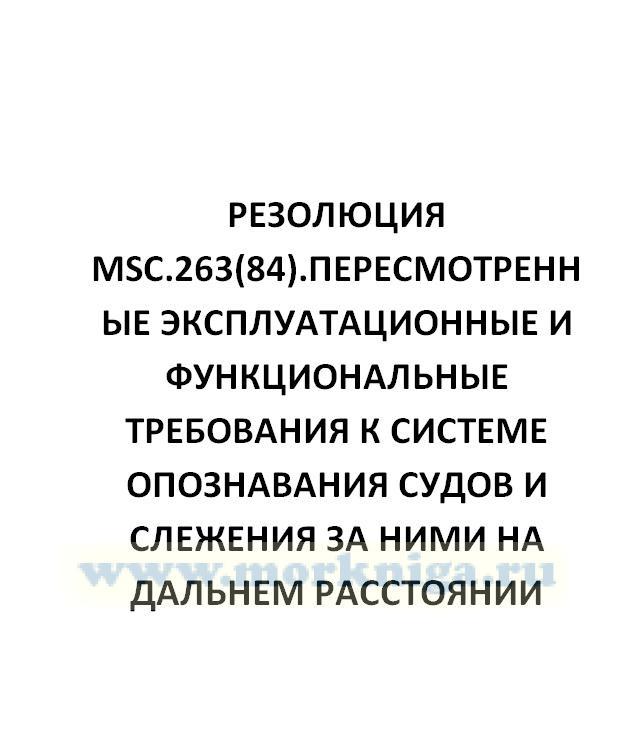 Циркулярное письмо MSC.Circ.673. Информация пассажирам судна
