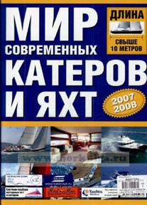 Мир современных катеров и яхт. Длина свыше 10 метров. 2007-2008