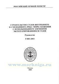 Строительство судов внутреннего и смешанного плавания с использованием элементов эксплуатировавшихся судов. Р.003-2003