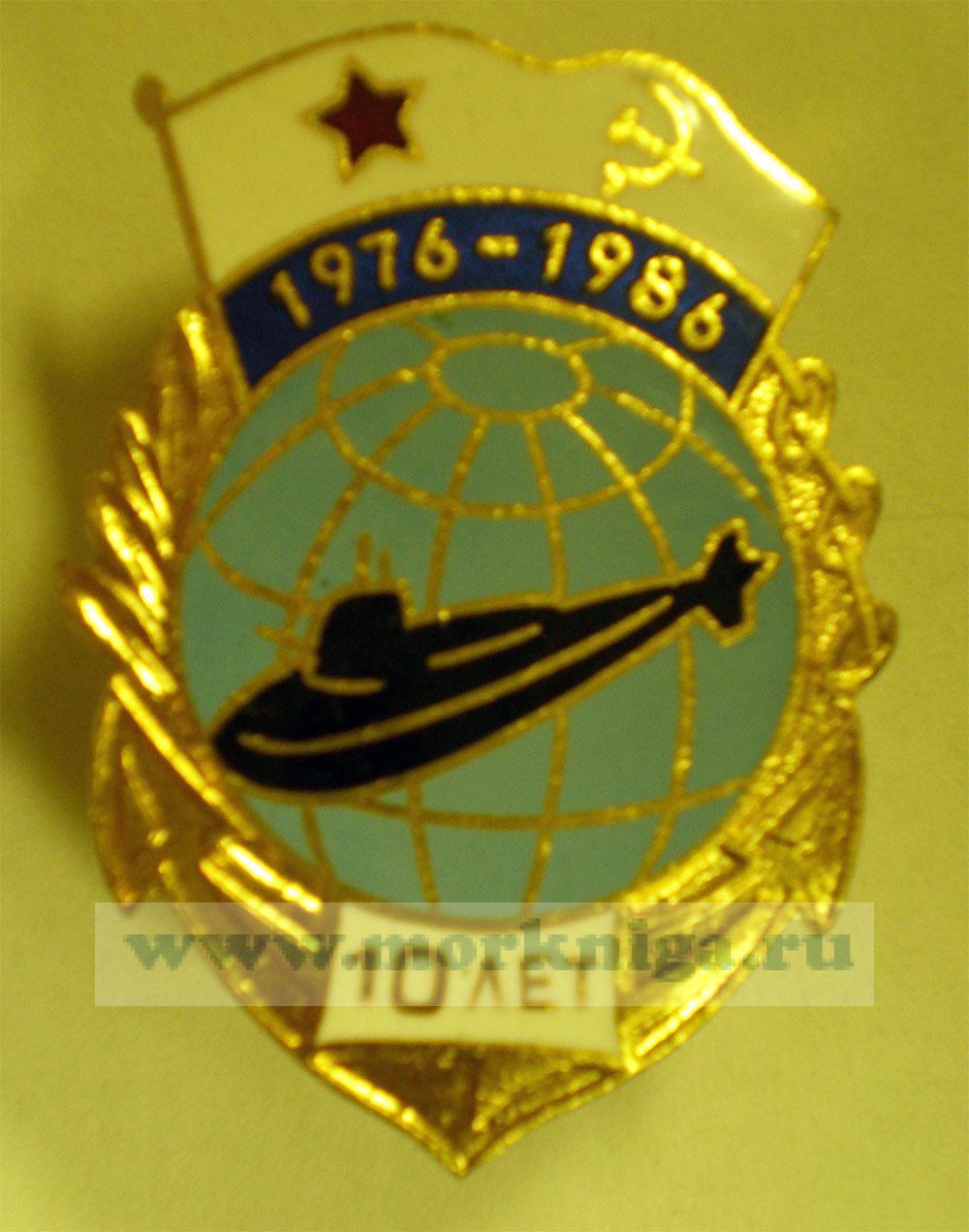 """Нагрудный памятный знак """"Подводная лодка. 10 лет. 1976-1986"""""""