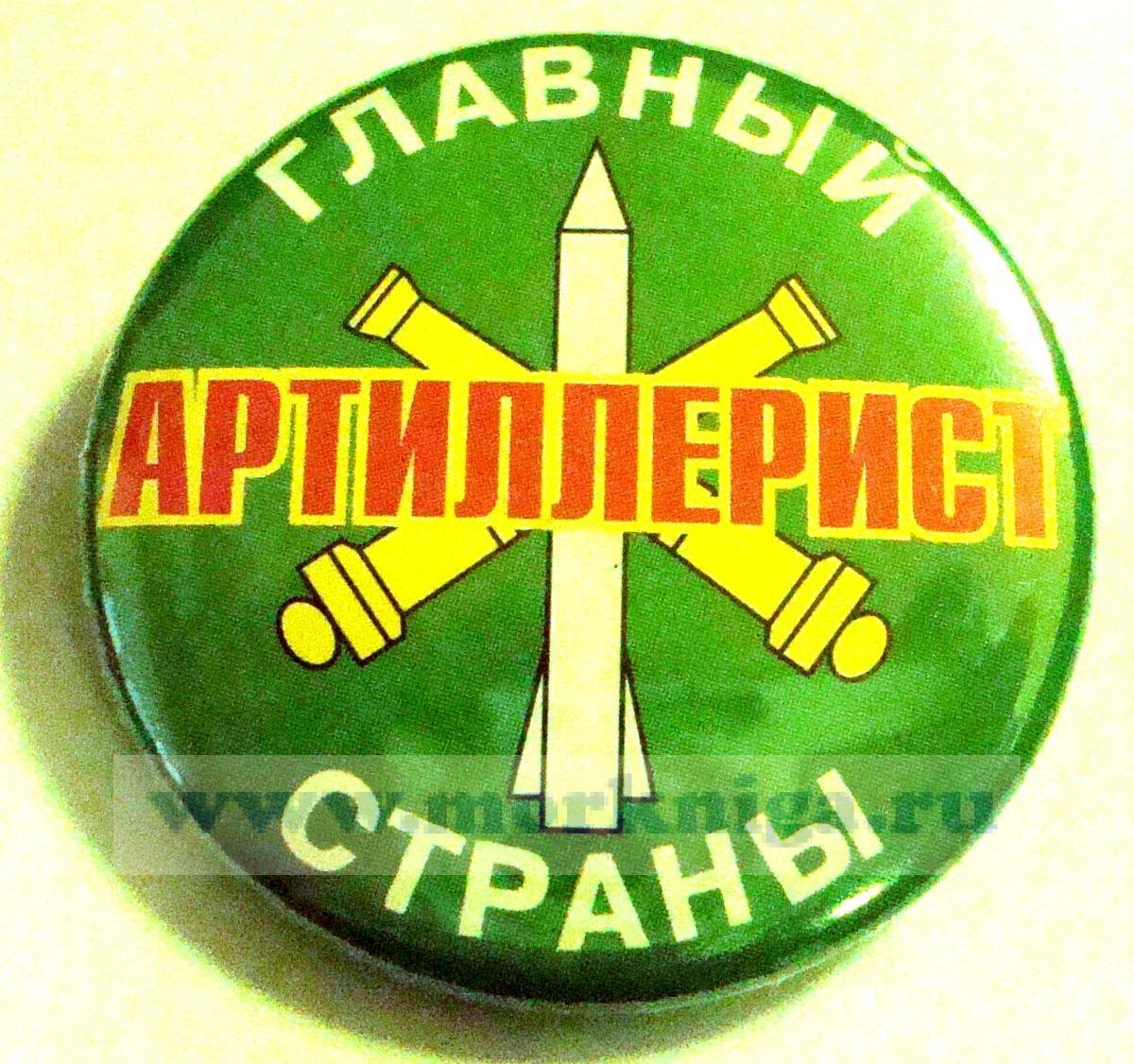 """Прикольный значок """"Главный артиллерист страны"""""""