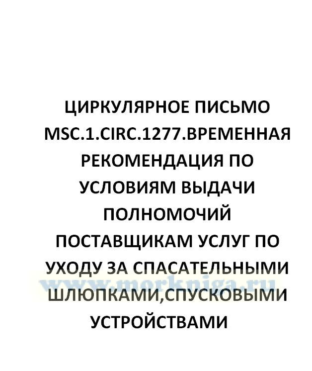 Циркулярное письмо MSC.Circ.690. Погрузка и выгрузка навалочных грузов