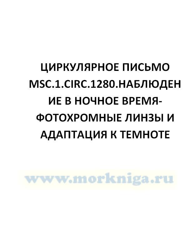Резолюция А.861(20). Эксплуатационные требования к судовым приборам регистрации данных о рейсе