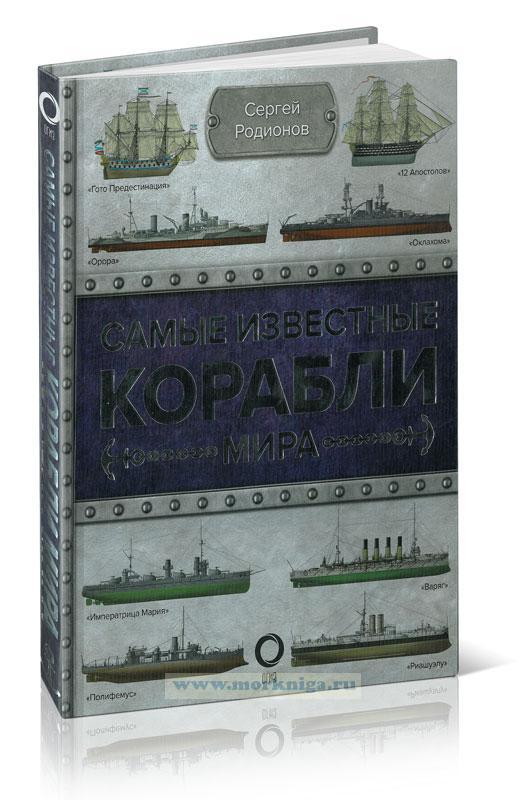 Самые известные корабли мира. Иллюстрированная энциклопедия