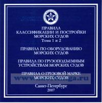 CD Правила классификации и постройки морских судов, Том 1, 2, Павила по оборудованию морских судов. 2007 г.