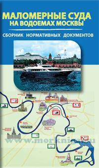 Маломерные суда на водоемах Москвы. Сборник нормативных документов
