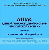 CD Атлас единой глубоководной системы Европейской части РФ. Том 3, часть 3. Волго-Балтийский водный путь.