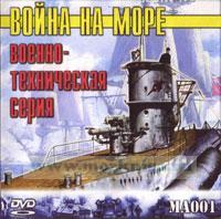 DVD Война на море. Военно-техническая серия (МА001)