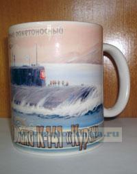 Кружка Атомная подводная лодка К-141