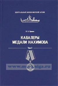 Кавалеры медали Нахимова. Том 2
