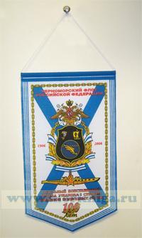 Вымпел. Отдельный Констанцский ордена Ушакова I степени дивизион подводных лодок