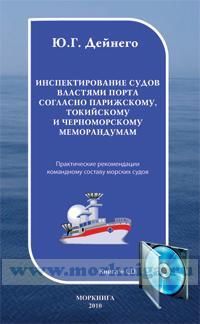 Инспектирование судов властями порта согласно Парижскому, Токийскому и Черноморскому меморандумам. Книга + СD.