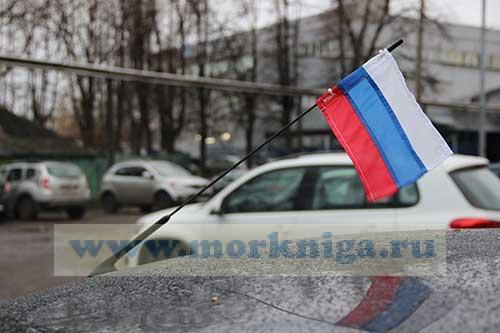 Флаг России на антенну автомобиля (12Х18  см)
