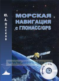 Морская навигация с ГЛОНАСС/GPS+CD