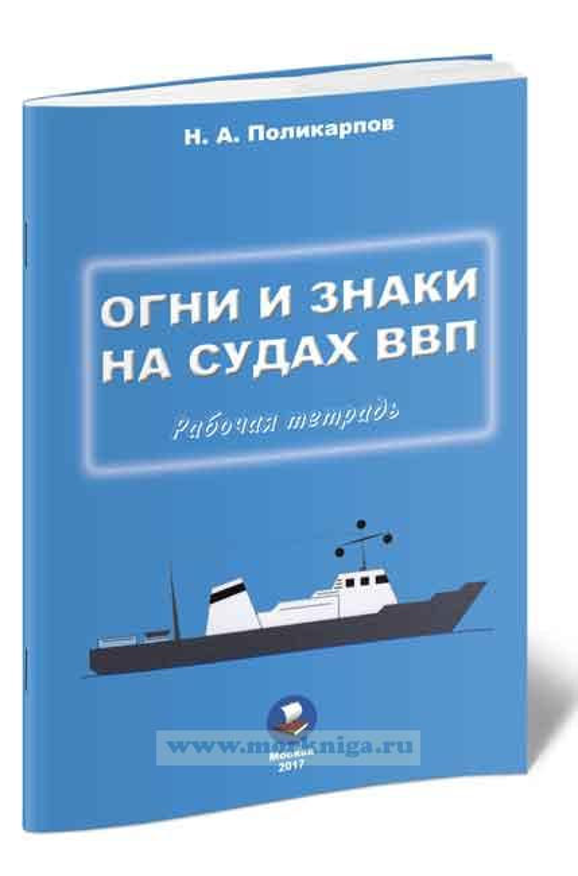 Огни и знаки на судах внутреннего водного плавания (ВВП). Рабочая тетрадь